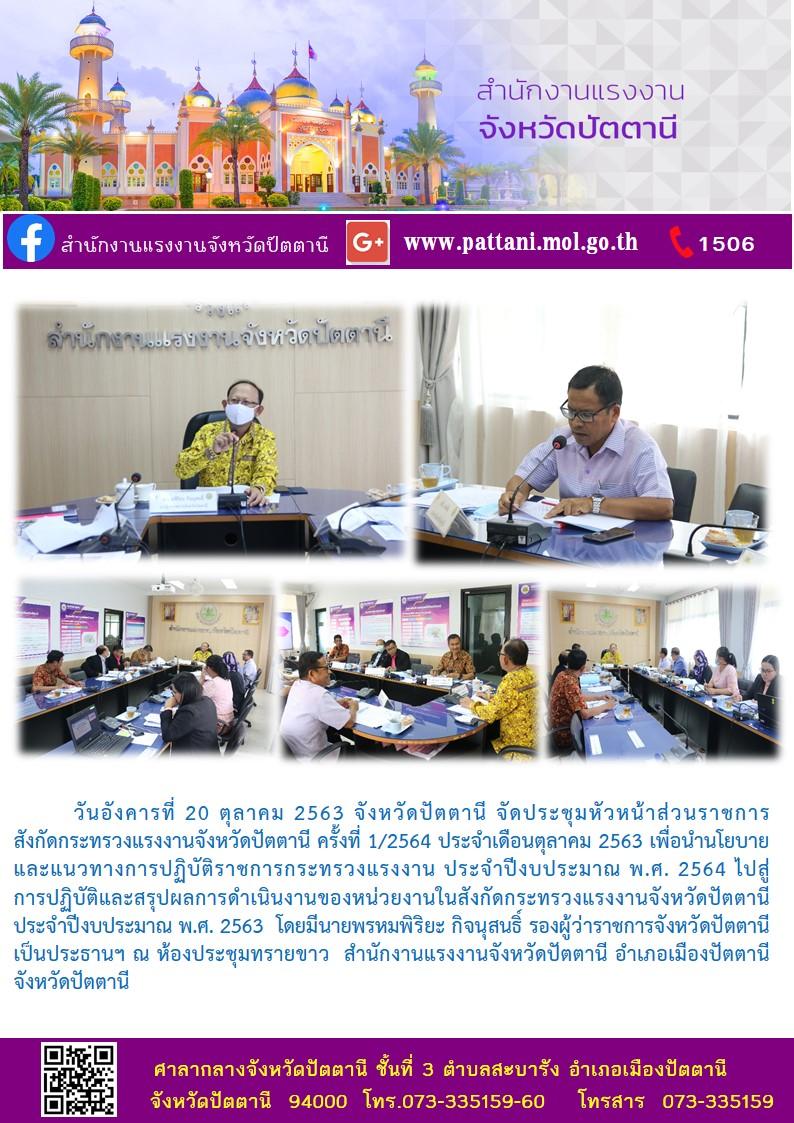 จังหวัดปัตตานี ประชุมหัวหน้าส่วนราชการในสังกัดกระทรวงแรงงานแรงงานจังหวัดปัตตานี ประจำเดือนตุลาคม 2563