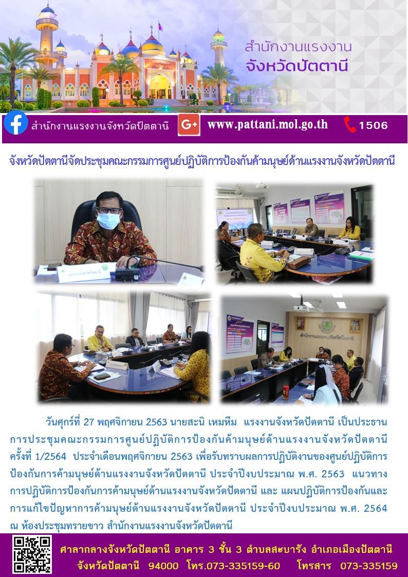 จังหวัดปัตตานี จัดประชุมคณะกรรมการศูนย์ปฏิบัติการป้องกันการค้ามนุษย์ด้านแรงงานจังหวัดปัตตานี ครั้งที่ 1/2564