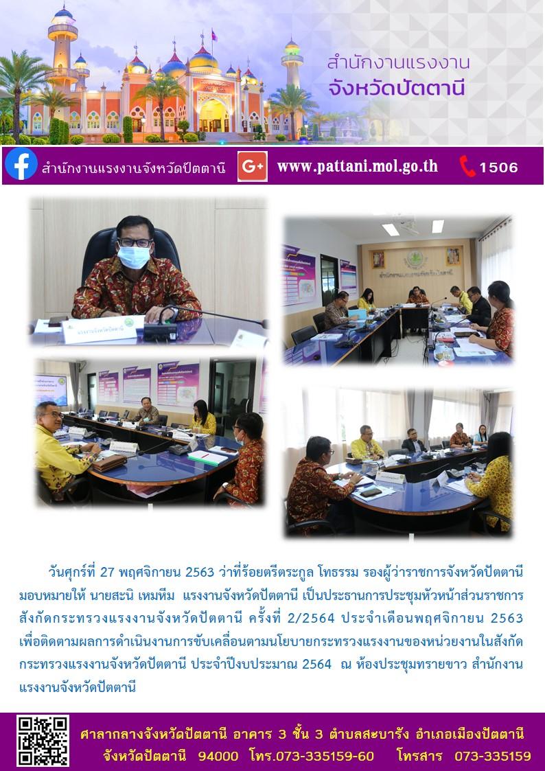 จังหวัดปัตตานี จัดประชุมหัวหน้าส่วนราชการสังกัดกระทรวงแรงงานจังหวัดปัตตานี ครั้งที่ 2/2564