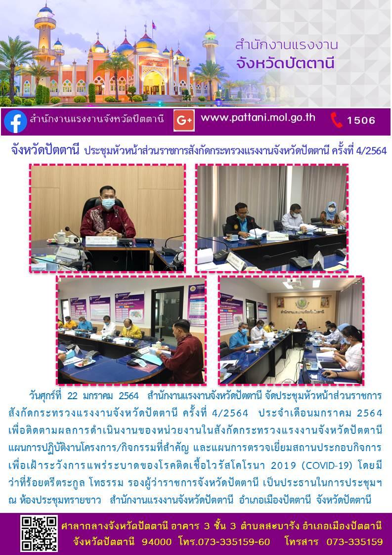 จังหวัดปัตตานี ประชุมหัวหน้าส่วนราชการสังกัดกระทรวงจังหวัดปัตตานี ครั้งที่ 4/2564