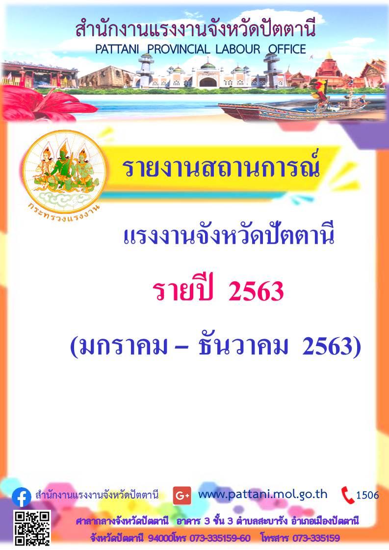รายงานสถานการณ์แรงงานจังหวัดปัตตานี รายปี 2563 (มกราคม-ธันวาคม 2563)