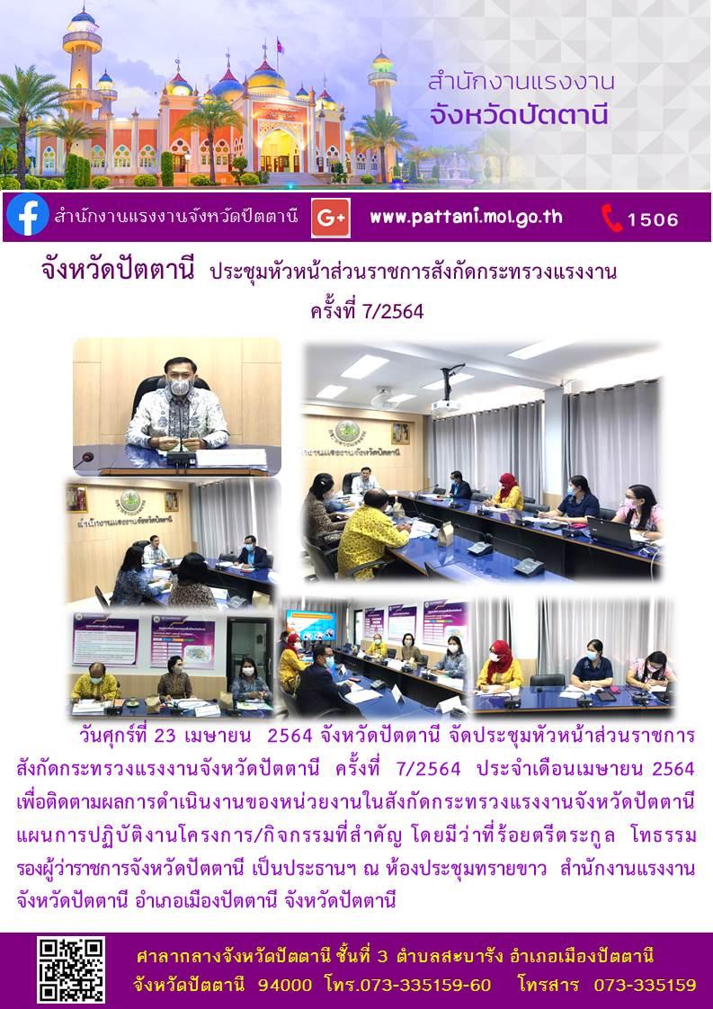 จังหวัดปัตตานี ประชุมหัวหน้าส่วนราชการสังกัดกระทรวงแรงงาน ครั้งที่ 7/2564