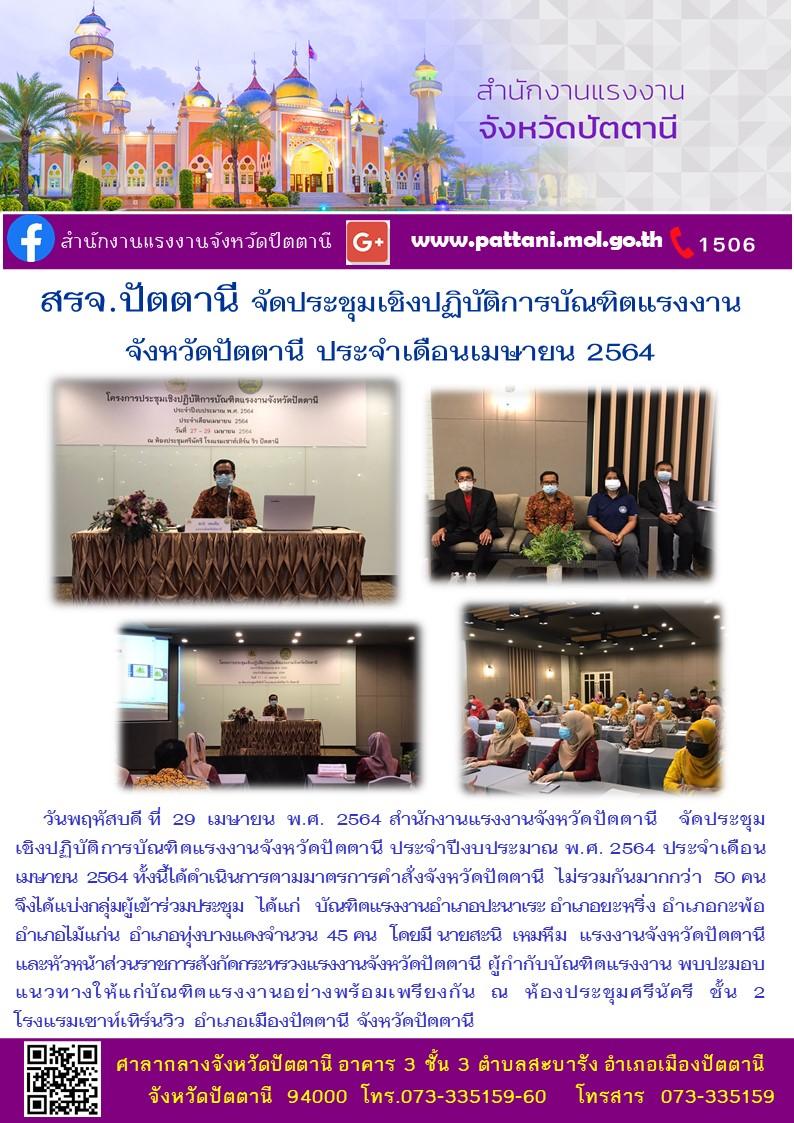 สำนักงานแรงงานจังหวัดปัตตานี ประชุมเชิงปฏิบัติการบัณฑิตแรงงานจังหวัดปัตตานี ประจำเดือนเมษายน 2564